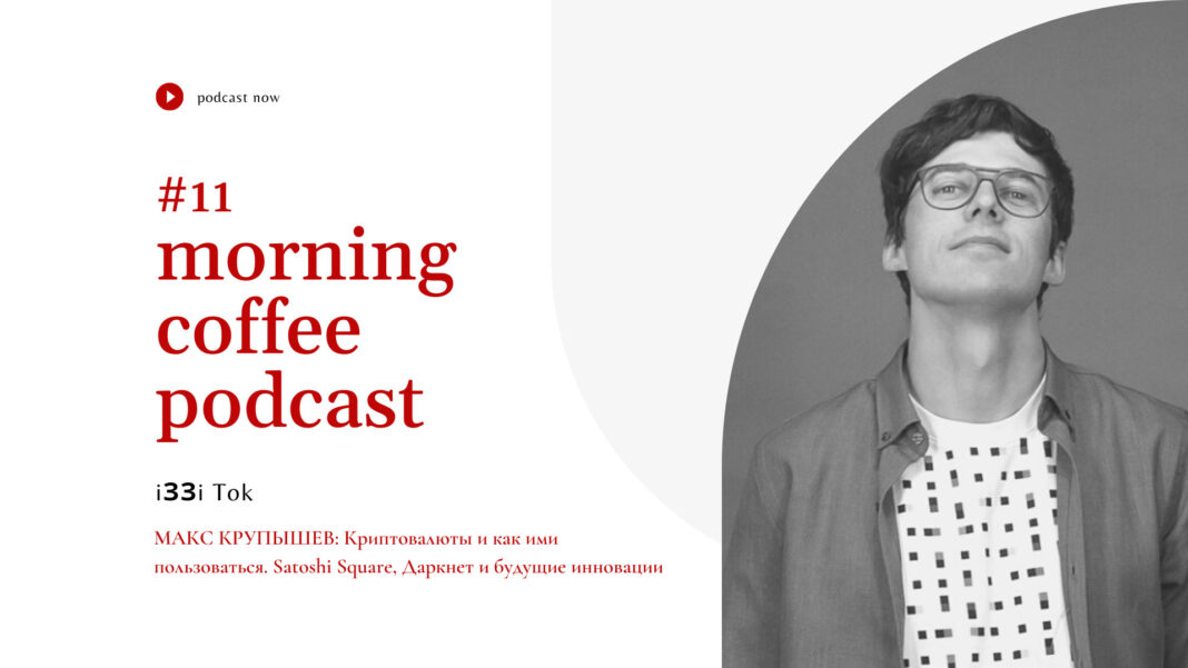 Morning Coffee Podcast _ CTj podcasts #11