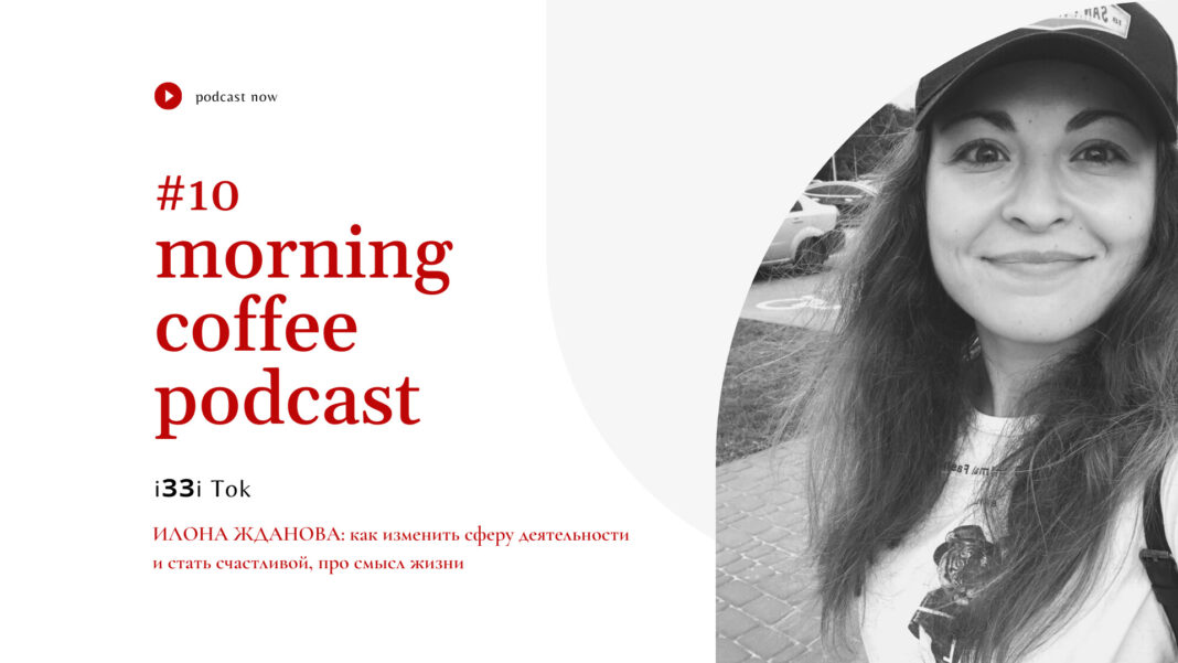 Morning Coffee Podcast _ CTj podcasts #10