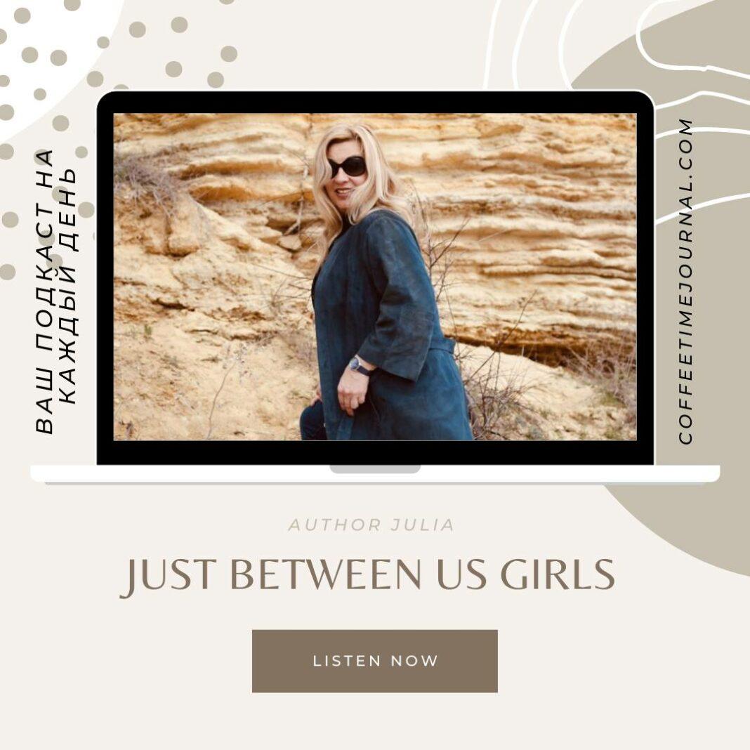 Just Between Us Girls - Между нами девочками